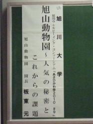 「あさひかわ学」坂東園長講演を聴講-3.jpg